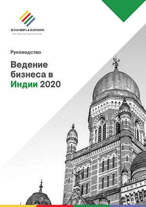 dsa-guide-doing-business-in-india-2020_ru_cover